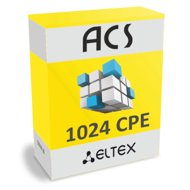 Опция ACS_CPE-1024 системы Eltex.ACS для автоконфигурирования Eltex CPE: 1024 абонентских устройств