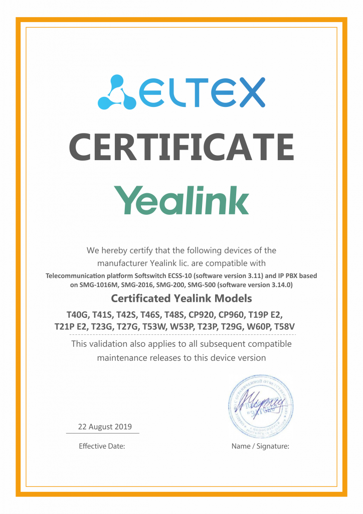 PBX Certificate for Yealink.png